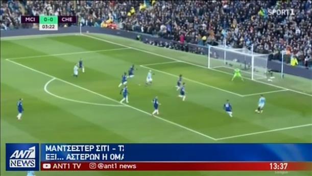 Γκολ και φάσεις από τα καλύτερα ευρωπαϊκά παιχνίδια της Κυριακής
