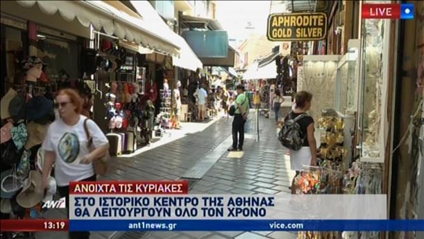 Ανοιχτά όλες τις Κυριακές τα μαγαζιά στο ιστορικό κέντρο της Αθήνας