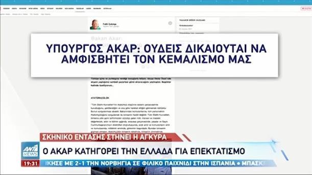 Για επεκτατισμό κατηγόρησε την Ελλάδα, ο Τούρκος Υπουργός Άμυνας