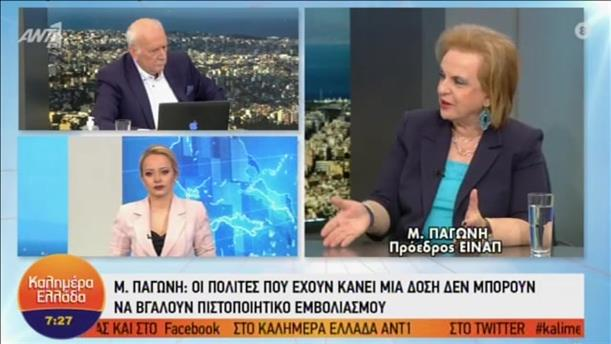 """Η Ματίνα Παγώνη στο """"Καλημέρα Ελλάδα"""""""