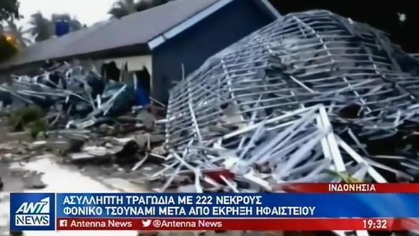 Εκατοντάδες νεκροί και πολλαπλάσιοι αγνοούμενοι από τσουνάμι στην Ινδονησία