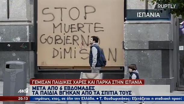 """Κορονοϊός: Απόδημοι Έλληνες μιλούν στον ΑΝΤ1 για την """"νέα πραγματικότητα"""""""
