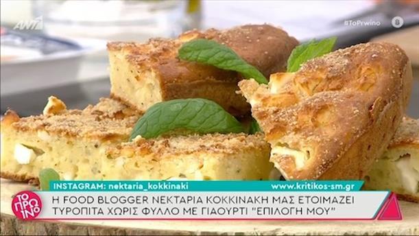 Τυρόπιτα χωρίς φύλλο – Το Πρωινό – 05/05/2021