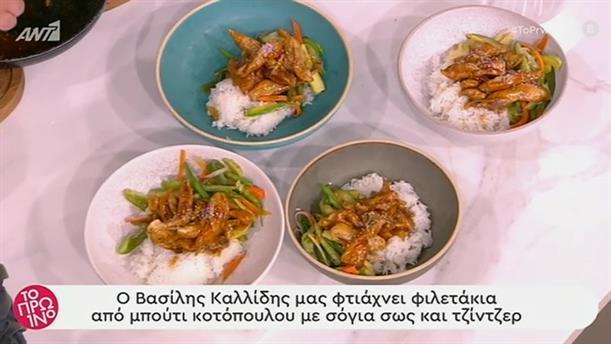 Φιλετάκια από μπούτι κοτόπουλου με σόγια σως και τζίντζερ – Το Πρωινό – 26/02/2020