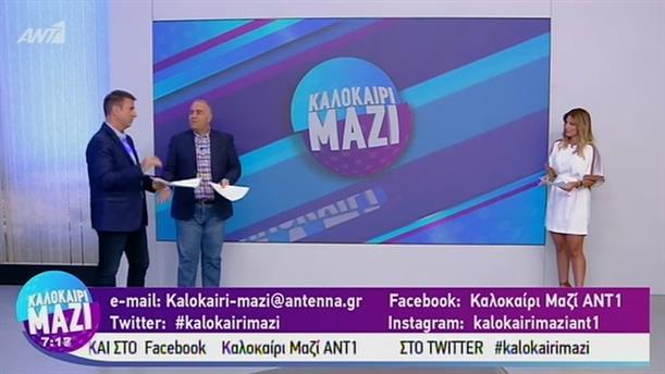 ΚΑΛΟΚΑΙΡΙ ΜΑΖΙ - 24/07/2019