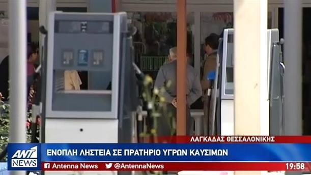 «Γκάζωσαν» οι αστυνομικοί μετά την ληστεία σε βενζινάδικο