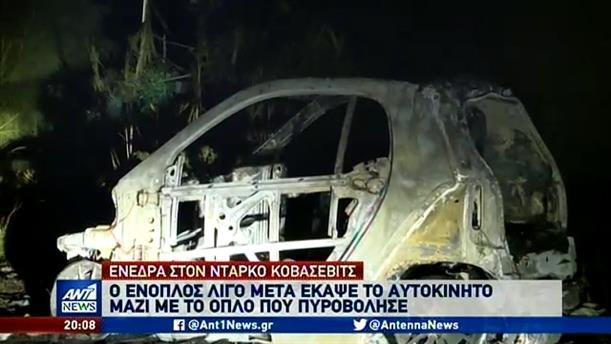 Γρίφος η μαφιόζικη επίθεση στον Ντάρκο Κοβάσεβιτς