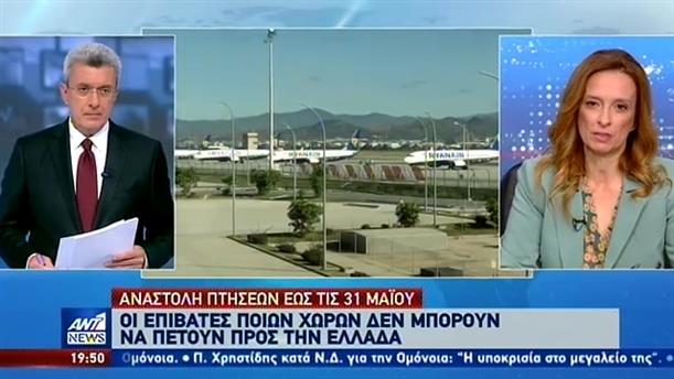 Παράταση στην αναστολή διεθνών πτήσεων