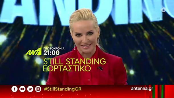 STILL STANDING ΕΟΡΤΑΣΤΙΚΟ - ΠΡΩΤΟΧΡΟΝΙΑ ΣΤΙΣ 21:00