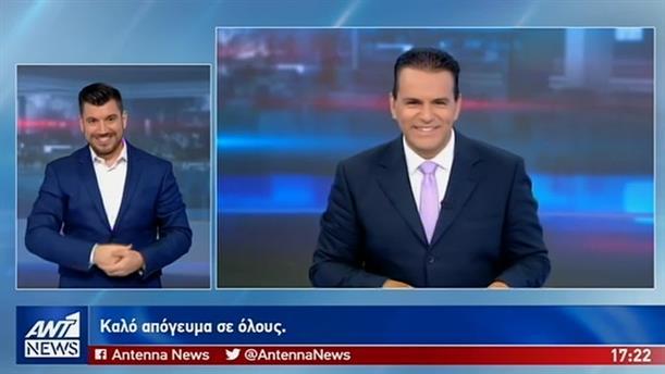 ANT1 NEWS 01-08-2019 ΣΤΗ ΝΟΗΜΑΤΙΚΗ