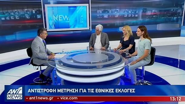 Εκλογές 2019: Παρασκευόπουλος, Τζουβελέκη Ρεπούσκου και Αρσένης στον ΑΝΤ1