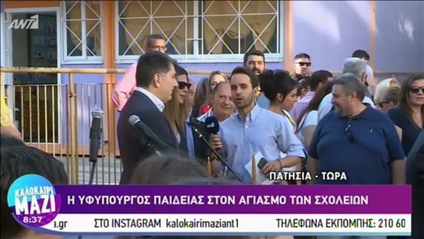 Δήλωση της Σοφίας Ζαχαράκη για την καινούρια σχολική χρονιά
