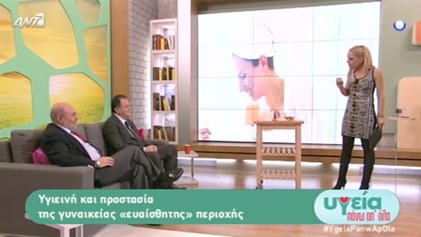 Υγεία πάνω απ' όλα - Επεισόδιο 28 - Δ κύκλος