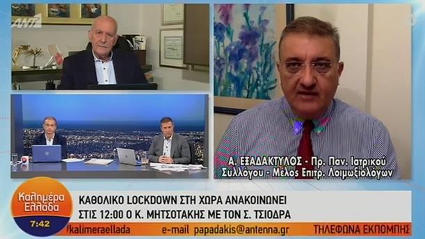 Αθανάσιος Εξαδάκτυλος – ΚΑΛΗΜΕΡΑ ΕΛΛΑΔΑ – 05/11/2020