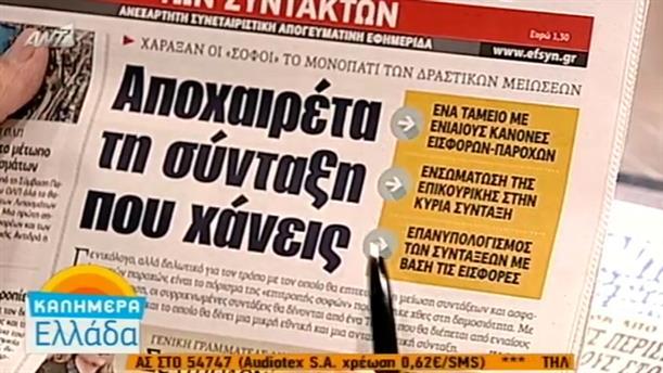 Εφημερίδες (16/10/2015)
