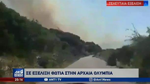Φωτιά στην Αρχαία Ολυμπία
