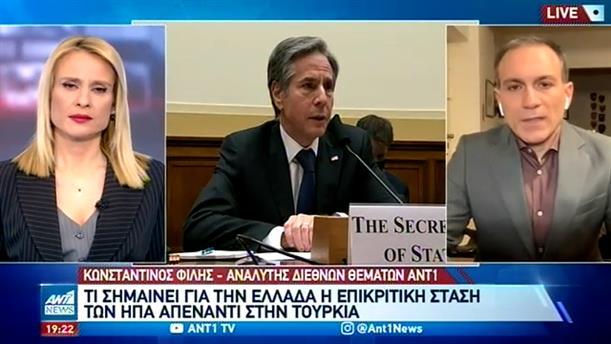 """Ο Φίλης στον ΑΝΤ1 για τη """"στροφή"""" ΗΠΑ έναντι της Τουρκίας"""