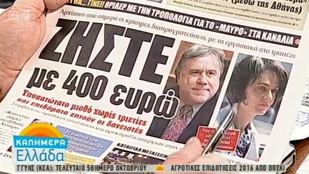 Εφημερίδες (17/10/2016)
