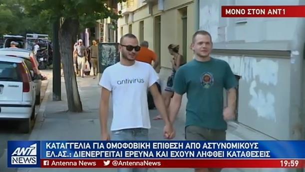 Στον ΑΝΤ1 μιλά το ζευγάρι που καταγγέλλει ομοφοβική επίθεση από άνδρες τον ΜΑΤ