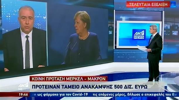 Πρόταση Μέρκελ-Μακρόν για Ταμείο Ανάκαμψης 500 δισ. ευρώ
