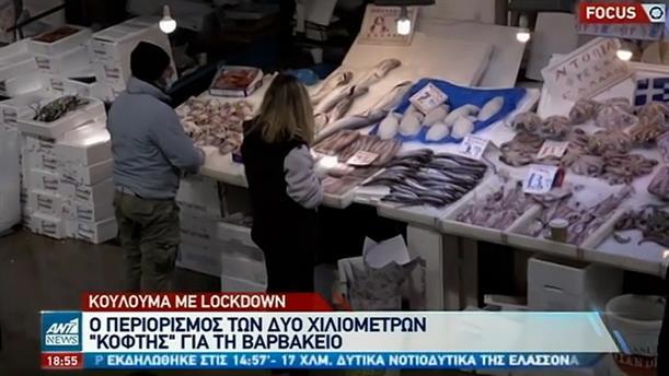"""Lockdown: """"Κόφτης"""" για τη Βαρβάκειο ο περιορισμός των δύο χιλιομέτρων"""