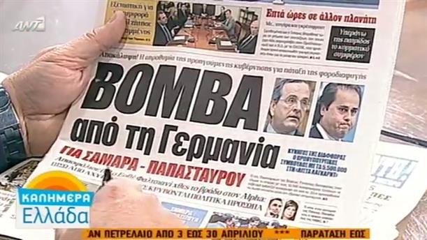 Εφημερίδες (30/11/2015)