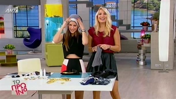 Έξυπνα tips για trendy σκουφάκια!