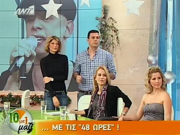 10 με 1 μαζί 05-01-2010 Μέρος 2ο