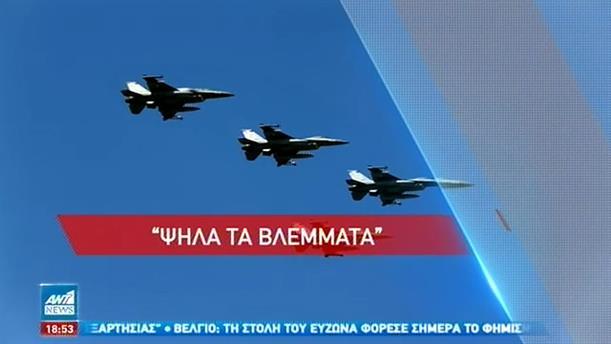 25η Μαρτίου: Δέος και συγκίνηση από το μήνυμα του Έλληνα πιλότου