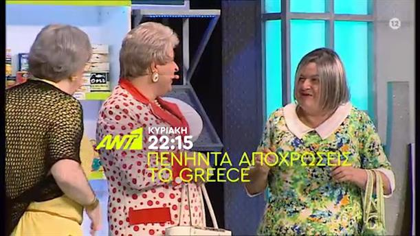 Πενήντα Αποχρώσεις to Greece - Κυριακή 31/05