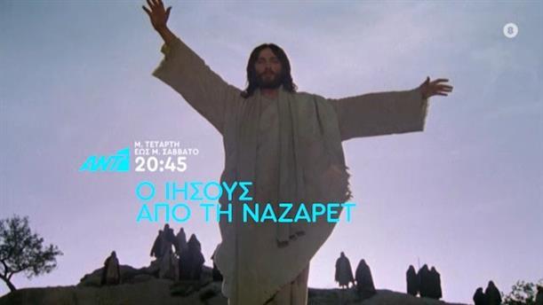 Ο ΙΗΣΟΥΣ ΑΠΟ ΤΗ ΝΑΖΑΡΕΤ - Μ. Τετάρτη έως Μ. Σάββατο στις 20:45