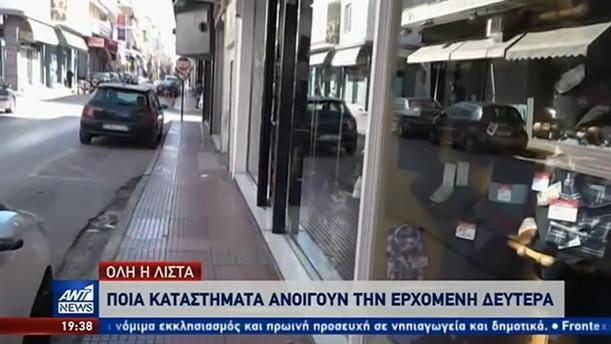 Κορονοϊός: 13 νέα κρούσματα το τελευταίο 24ωρο στην Ελλάδα