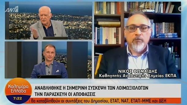 Ν. Θωμαΐδης - καθηγητής αναλυτικής χημείας ΕΚΠΑ – ΚΑΛΗΜΕΡΑ ΕΛΛΑΔΑ - 17/03/2021