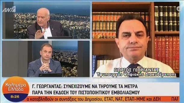 Ο Γεώργιος Γεωργαντάς στην εκπομπή «Καλημέρα Ελλάδα»