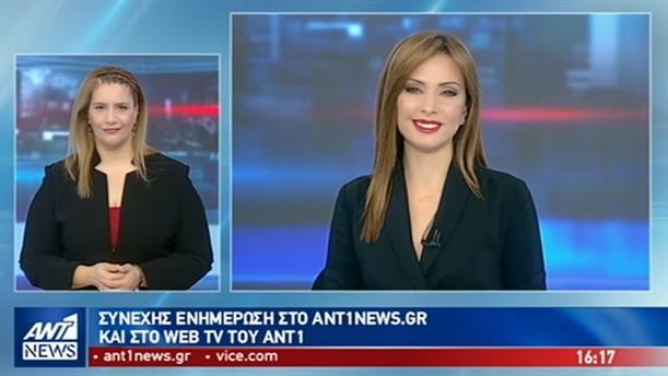 ANT1 NEWS 02-11-2018 ΣΤΗ ΝΟΗΜΑΤΙΚΗ