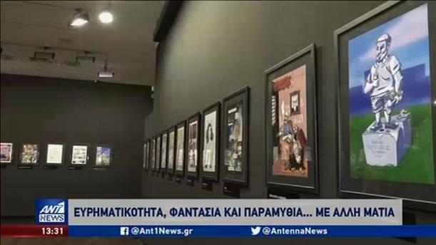"""Κόμικ Ελλήνων δημιουργών παρουσιάζονται στην Έκθεση """"Εν Αιθρία"""""""