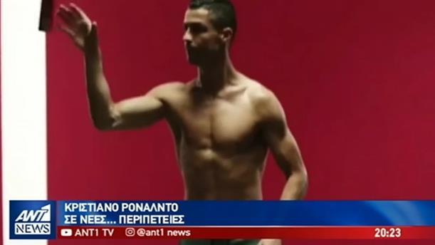 Νέα τροπή στην υπόθεση βιασμού στην οποία εμπλέκεται ο Ρονάλντο