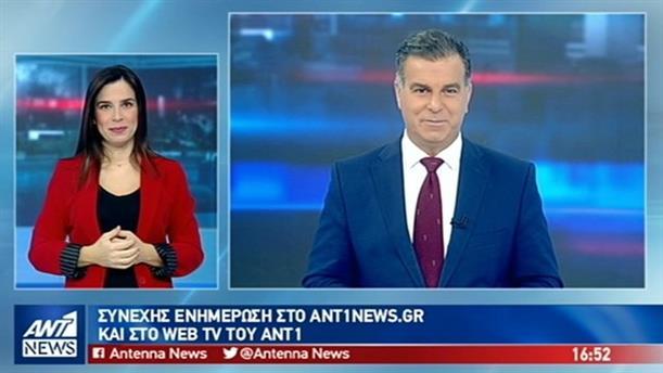 ANT1 NEWS 27-10-2018 ΣΤΗ ΝΟΗΜΑΤΙΚΗ