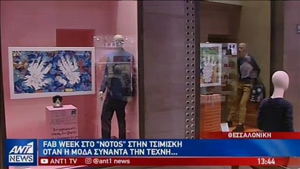 """FAB WEEK στο πολυκατάστημα """"NOTOS"""", στην Θεσσαλονίκη"""