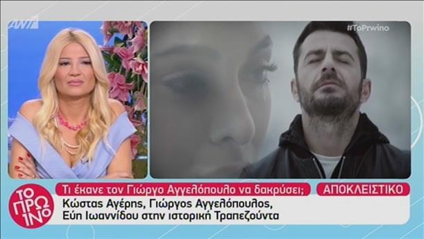 """Αποκλειστικά στο """"Πρωινό"""": το βίντεο κλιπ του Κώστα Αγέρη στην Τραπεζούντα"""