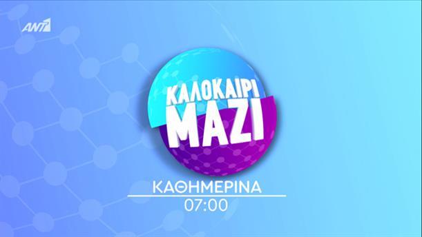 ΚΑΛΟΚΑΙΡΙ ΜΑΖΙ - ΚΑΘΗΜΕΡΙΝΑ ΣΤΙΣ 07:00