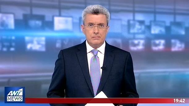 ANT1 NEWS 10-07-2019 ΣΤΙΣ 19:30