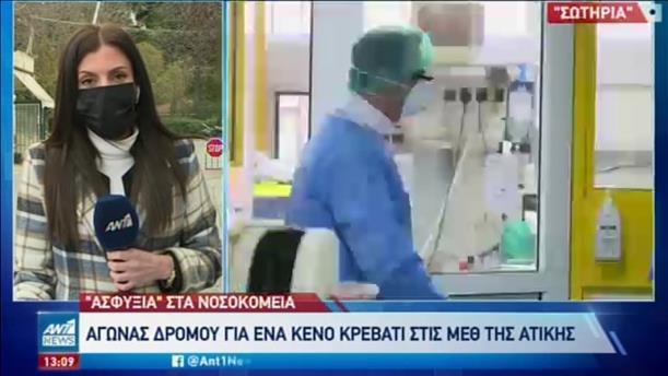 Ανησυχία για την κατάσταση στα νοσοκομεία της Αττικής