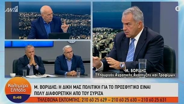 Μάκης Βορίδης – ΚΑΛΗΜΕΡΑ ΕΛΛΑΔΑ – 17/10/2019