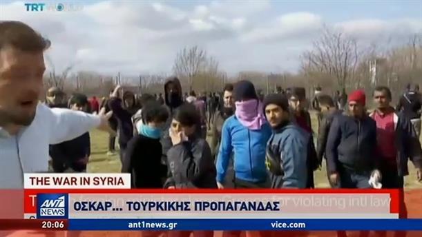 Όσκαρ προπαγάνδας διεκδικούν οι Τούρκοι με τα fake news για τον Έβρο
