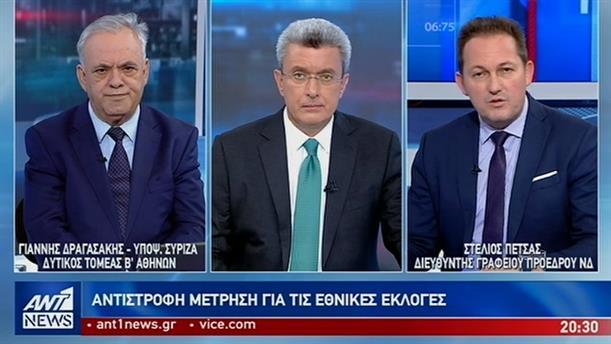 Δραγασάκης – Πέτσας – Καστανίδης στον ΑΝΤ1 για τις εκλογές