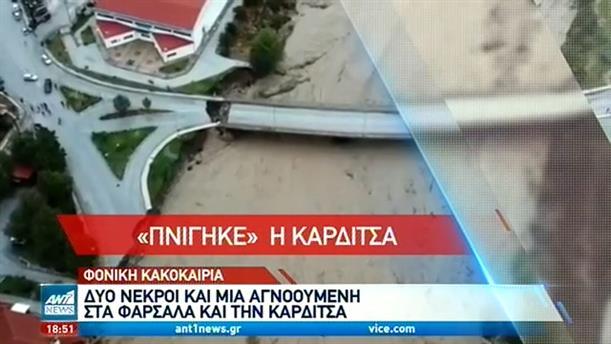"""""""Ιανός"""": Νεκροί και αγνοούμενοι από τις σαρωτικές πλημμύρες"""
