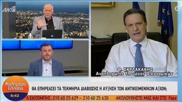 Ο Θεόδωρος Σκυλακάκης στο «Καλημέρα Ελλάδα»
