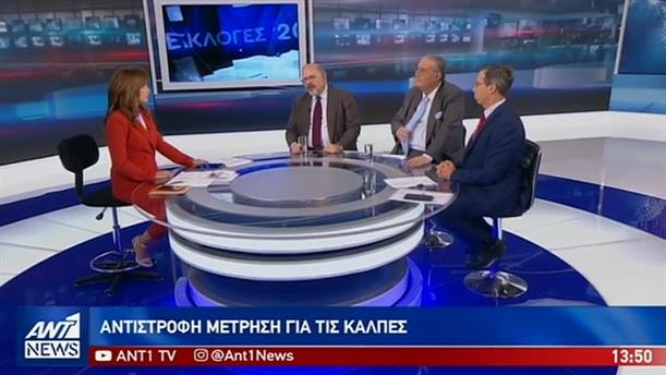 ΕΚΛΟΓΕΣ 2019 – ΕΚΠΟΜΠΗ 4 – 22/05/2019