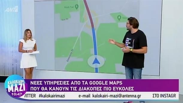 Νέες υπηρεσίες από τα Google Maps - ΚΑΛΟΚΑΙΡΙ ΜΑΖΙ – 12/08/2019